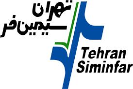 تهران سیمین فر